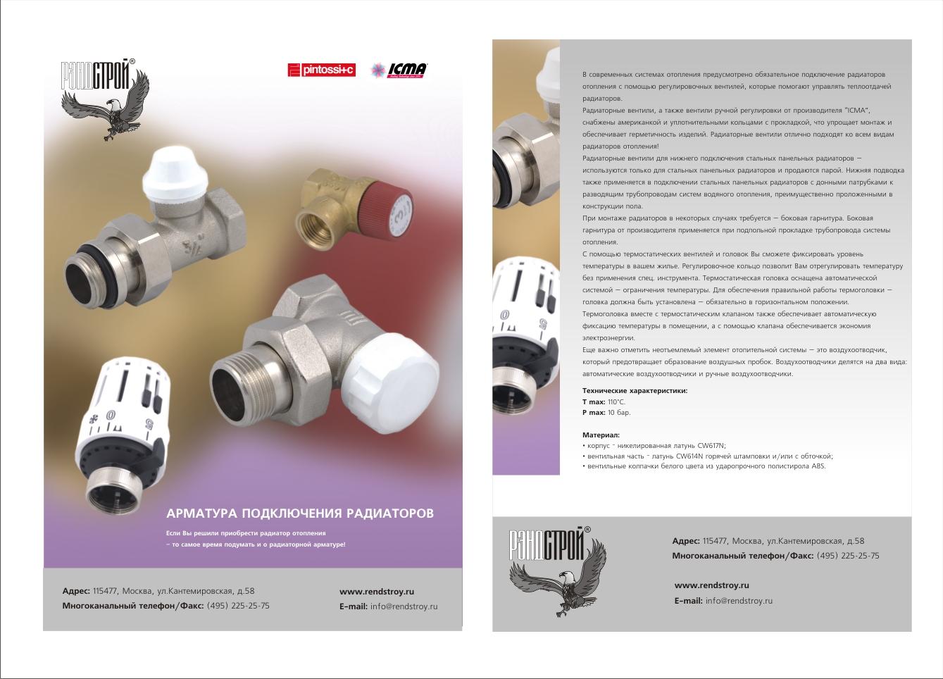 """""""Рэндстрой"""" Листовка - Подключение радиаторов - А4"""